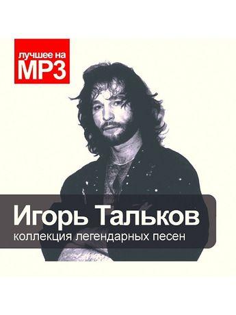 Игорь Тальков - Легендарные песни. CD / mp3 в г.Кентау.