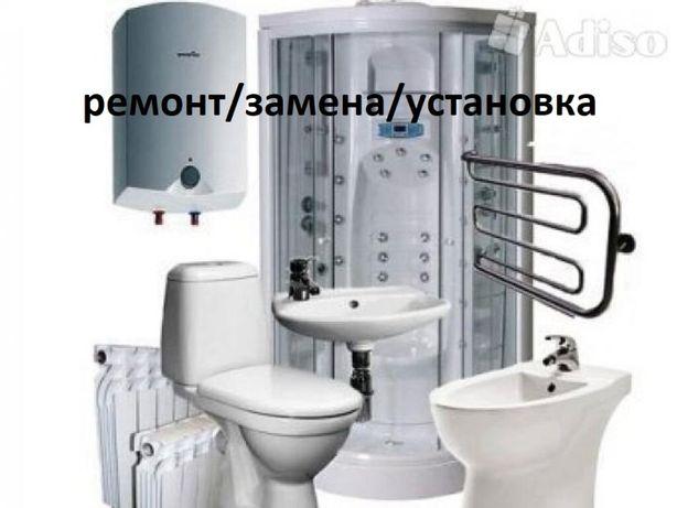 Установка стиральной машинки , смеситель унитаз ванны Сантехник
