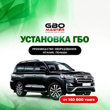 Установка ГБО Астана 2-3-4-го поколения ОТ 100000,