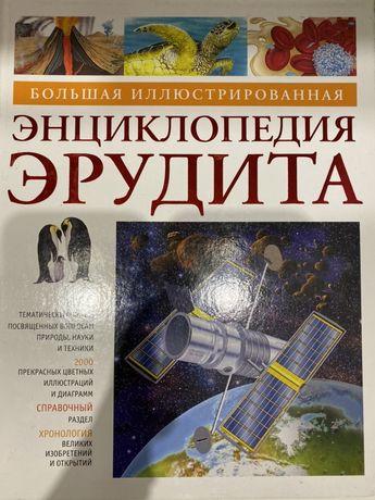 Энциклопедия эрудита