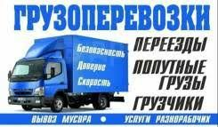 час 2000 тг грузчики. Газель перевозка грузов грузоперевозоки