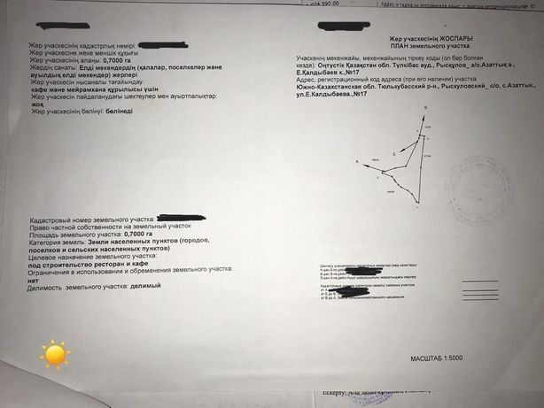 Продам земельный участок 0.70 га в ЮКО; Т.Рыскулова, с.Азаттык