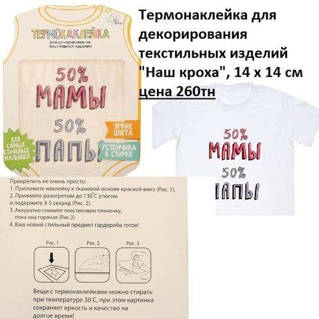 Термонаклейки для детской одежды