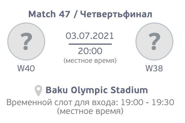 Билеты на Евро2020