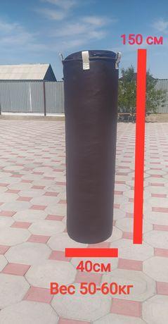 Боксерская груша новый. Высота 150см. Диаметр 40см. Вес 50-60кг.