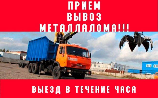 Прием вывоз самовывоз металла лома прием металла,чугунных ванн от 85 т