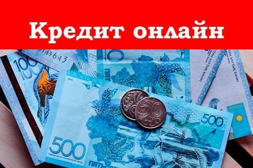 Bо всех городах Казахстана, наличными без залога и без посредников