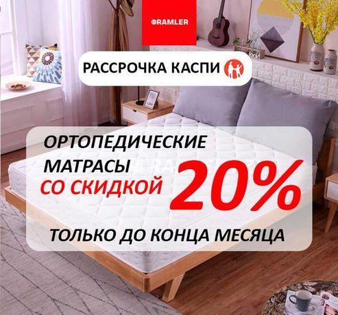 Фирменные ортопед матрас Алматы. Акция наматрасник в подарок до 14.05