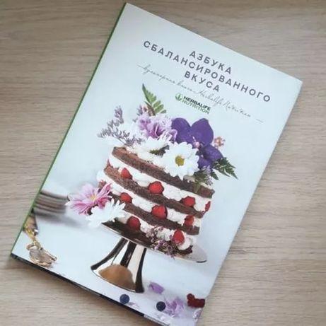 Книга Гербалайф с рецептами