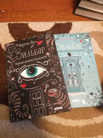 """Книги """"Зильбер"""" К. Гир (2 книги)"""