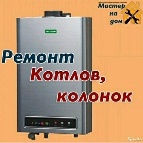 Ремонт Колонок и Котлов.
