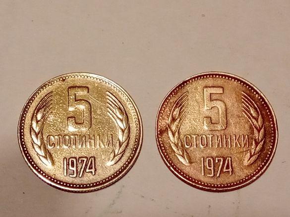 550 лв. 2 бр. 5 стотинки 1974г.с обърнат(изместен) реверс