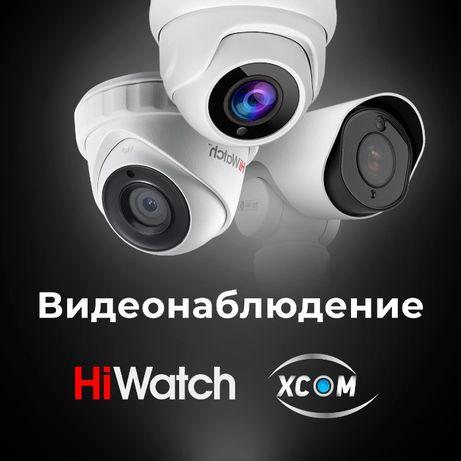 HiWatch ВИДЕОНАБЛЮДЕНИЕ лучшее Цена и Качество!!!