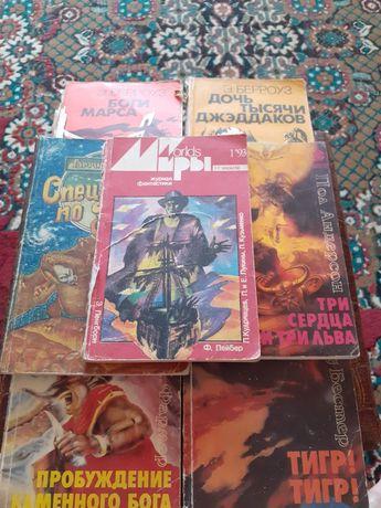 Книги фантастика.