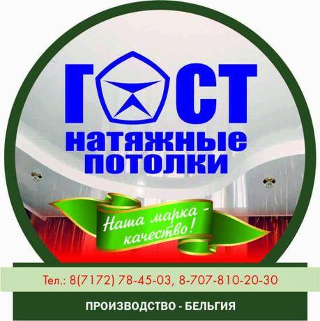 """Натяжные потолки """"ГОСТ"""""""