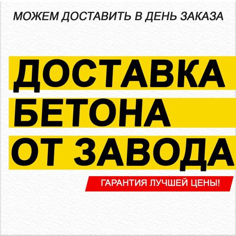 БЕТОН доставка всех марок.Алматы и область цена. Коккайнар кемиртоган
