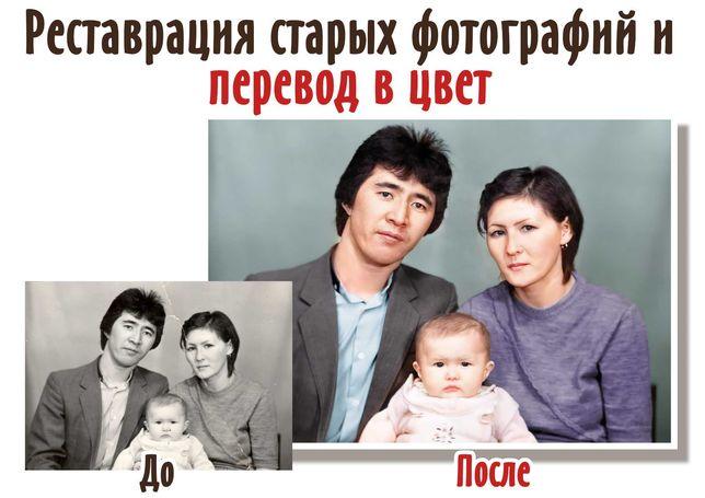 Реставрация фото! Перевод из ЧЕРНО-БЕЛОЙ фотографии в ЦВЕТНУЮ!