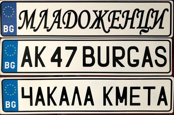Табели АБИТУРИЕНТИ регистрационен номер, подарък с име.