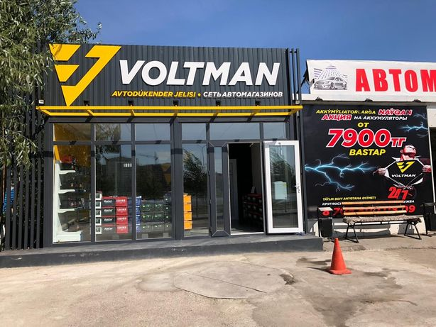 Аккумуляторный магазин VOLTMAN