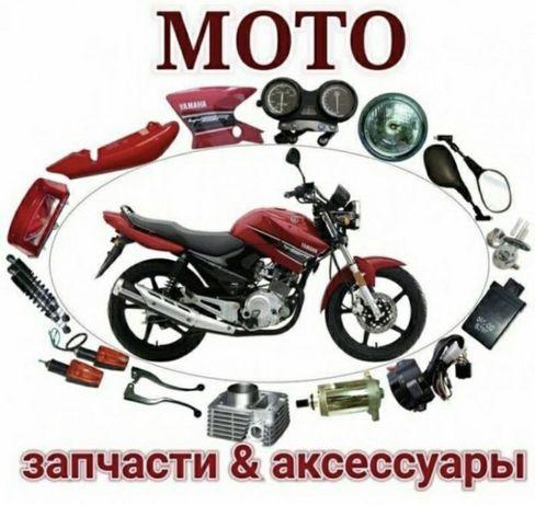 Запчасть.мотоцикл.каска.саниа
