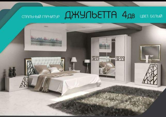 Спальный гарнитур Мебель прямо со склада