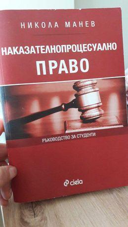 Наказателнопроцесуално право