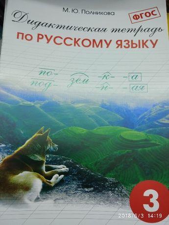 тетрадь по русскому языку Полникова 3 класс