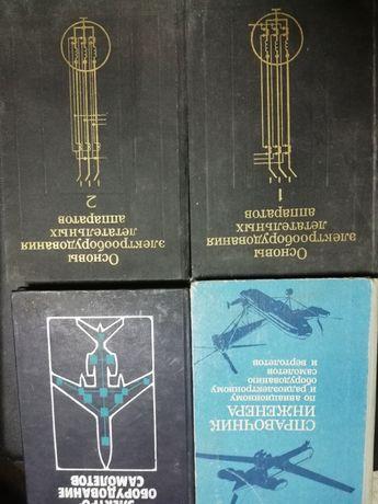 Учебници за авиационно електро и прибор но оборудване.