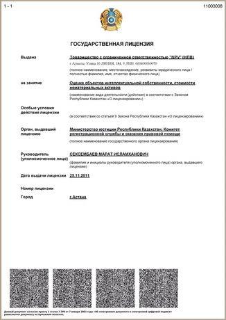 Получение лицензии СМР ПР