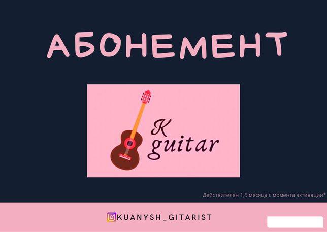 Бцстрое обучение игре на гитаре.