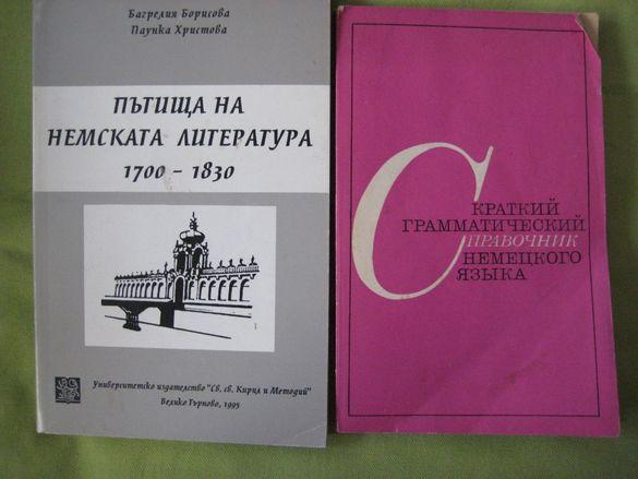 Учебници по немски