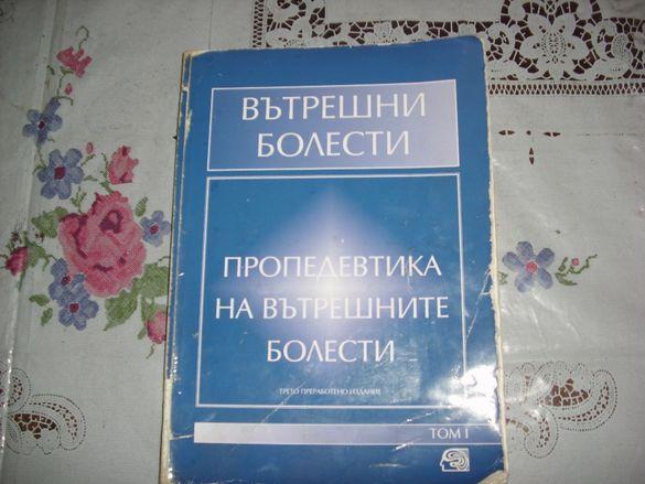 Обща медицина, книги