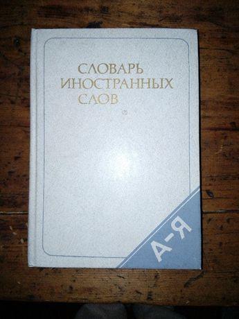 Словарь иностранньiх слов А - Я