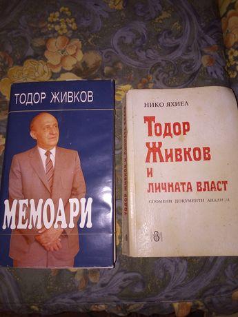 Книги от миналото