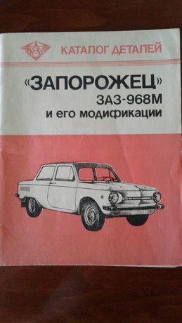 Продам авто каталог