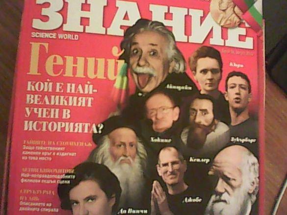 Списания National Geographic и Знание