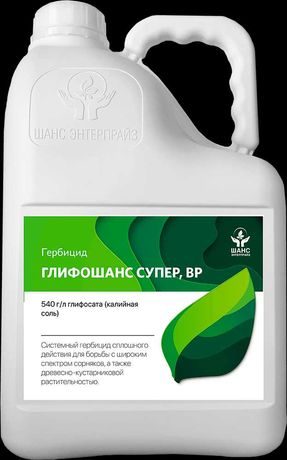 Гербицид сплошного действия глифосат 54% Глифошанс Супер