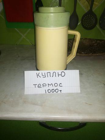 Продам термос советский