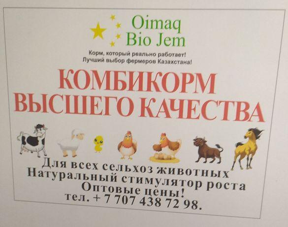 Комбикорм для сельхоз животных, птицы, натуральный стимулятор роста