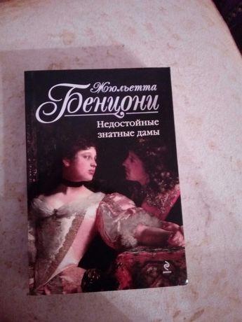 Книга «Недостойные знатные дамы» Жюльетта Бенцони