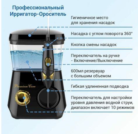 Ирригатор-Ороситель полости рта с чашей 600мл IR-Z12