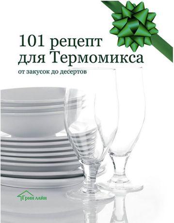 Продам книгу рецептов для Термомикс