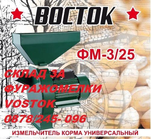 Руска марка монофазни фуражомелки за малки стопанства. 200кг/чГаранция