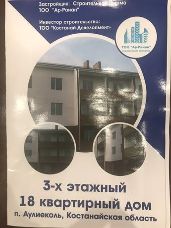 Продам 2-комн новые квартиры
