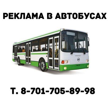 Реклама внутри автобусах