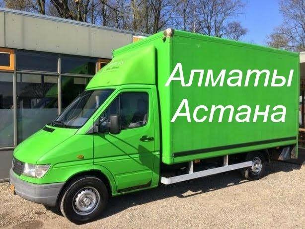 Алматы Астана перевозки переезды Сборные грузы