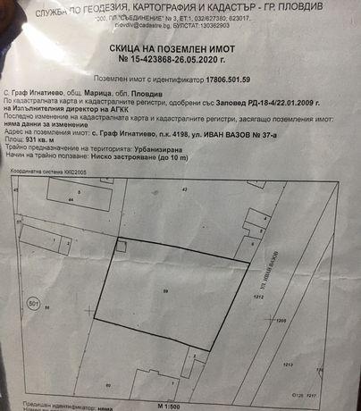 Продавам урегулиран поземлен имот в село Граф Игнатиево.