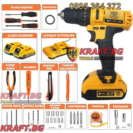 Акумулаторен Винтоверт Vermark Starke 36V Жълт +инструменти 2 батерии