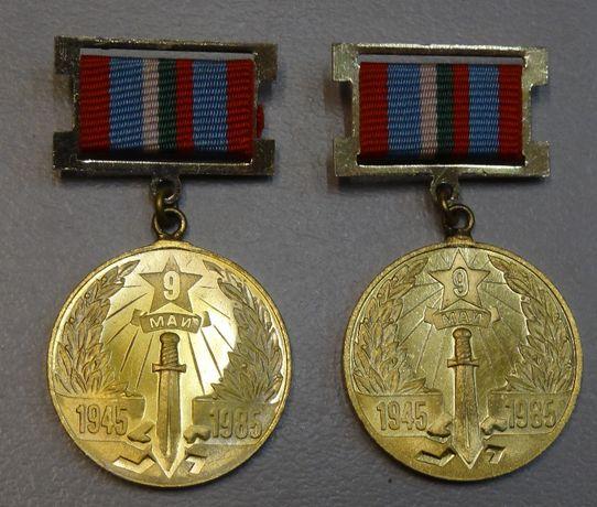 Ордени, медали, значки - период 1965 г. - 1985 г.
