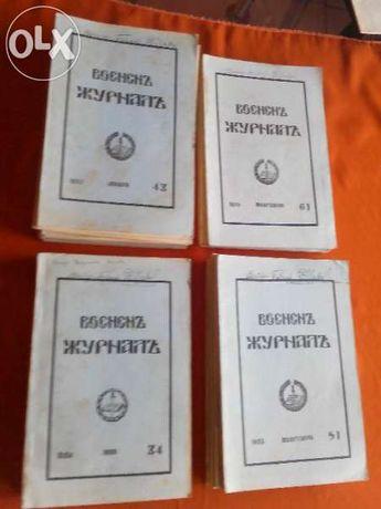 Военен журнал 1936-9година 20 броя